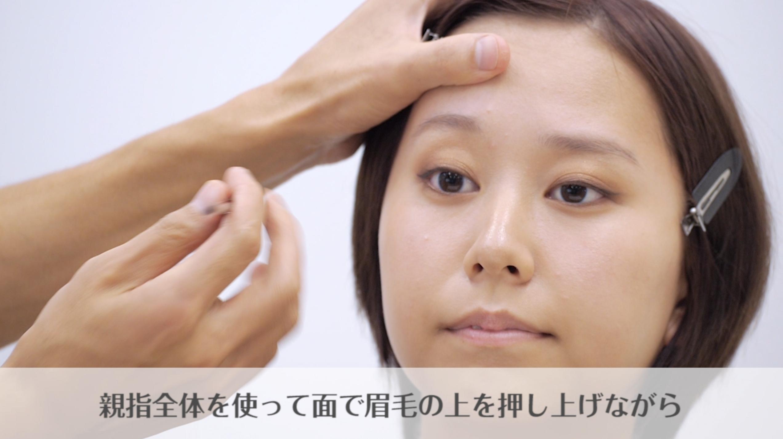 親指全体を使って面で眉毛の上を押し上げながら